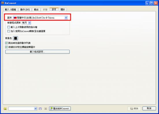 圖片轉檔程式繁體中文版 XnConvert 0210 550x394