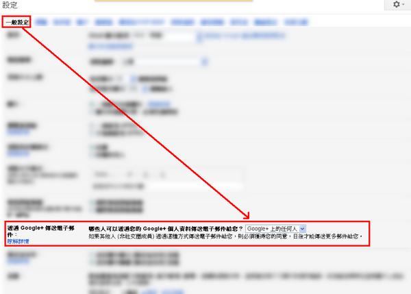 Google新政策 透過G+拓展Gmail通信人脈