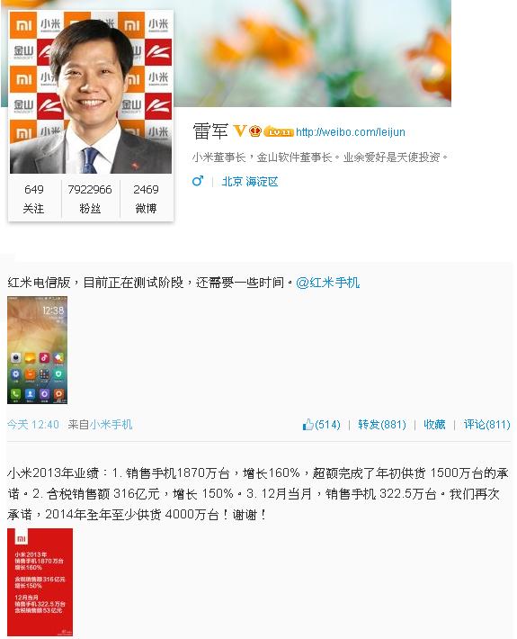 小米手機2014年新目標 4000萬支的供貨量