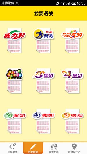 彩卷購買及中獎號碼 官方app 台彩行動選號  028