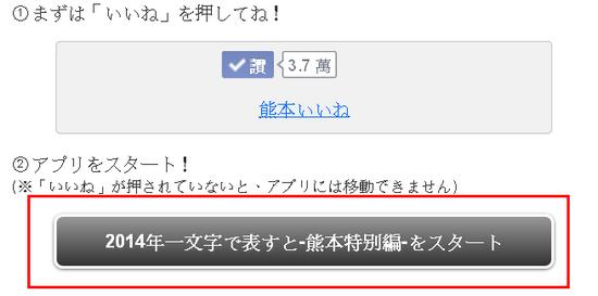 臉書測字程式 熊本特別編