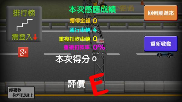 嘲諷Etag 重複扣款遊戲App E Take
