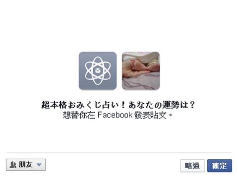 臉書名字運勢分析 超本格占卜運勢