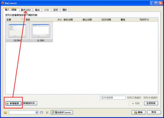 圖片轉檔程式繁體中文版 XnConvert 038 550x394