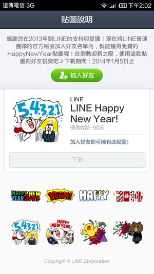 line貼圖區 免費2014跨區 04