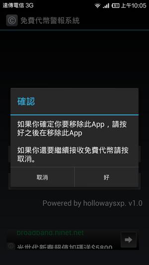 Line 免費代幣活動 警報APP