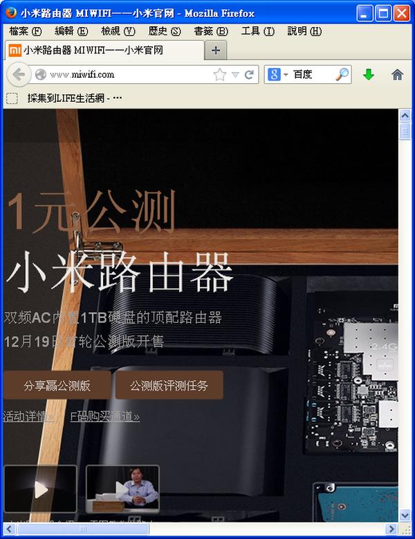 小米隨身WIFI開箱文 操作及設定 0410