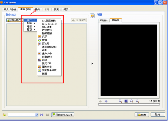 圖片轉檔程式繁體中文版 XnConvert 047 550x396