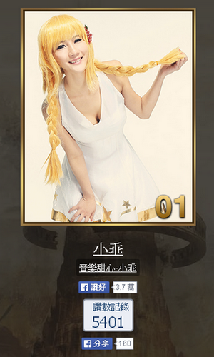 2014 台北國際電玩展 焦點神魔女將登場