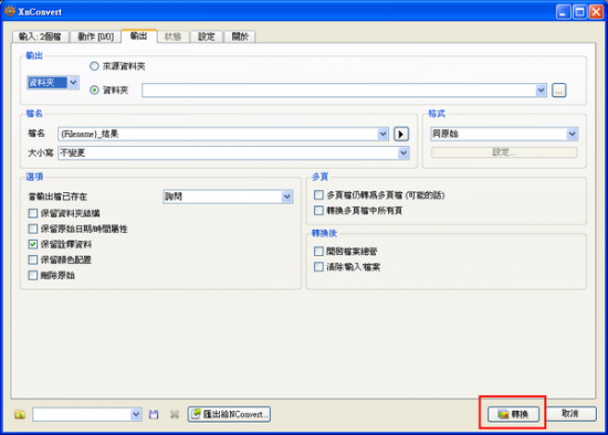 圖片轉檔程式繁體中文版 XnConvert 054 550x394