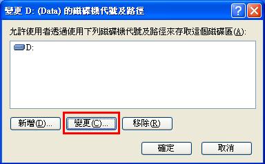 如何修改Windows XP/7 磁碟機代號