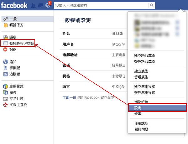 避免自己被facebook臉書標記(註)人名