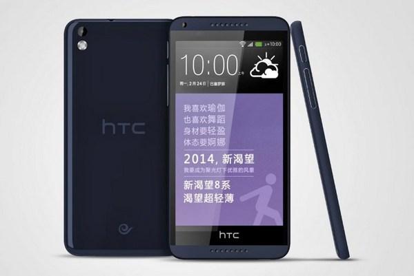 HTC Desire 8(A5)規格表