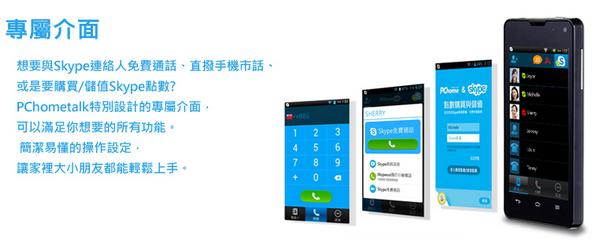 Skype安桌機 PChomeTalk