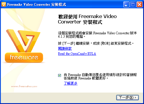 影片轉檔程式中文版 Free Video Converter