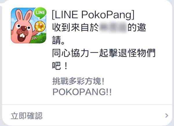 Line遊戲邀請關閉
