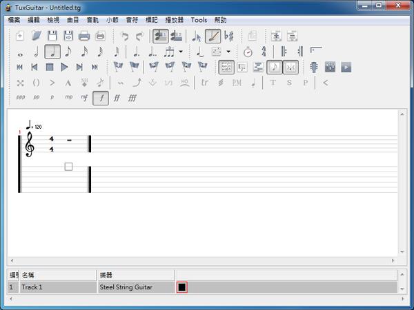 免費吉他編曲軟體 TuxGuitar
