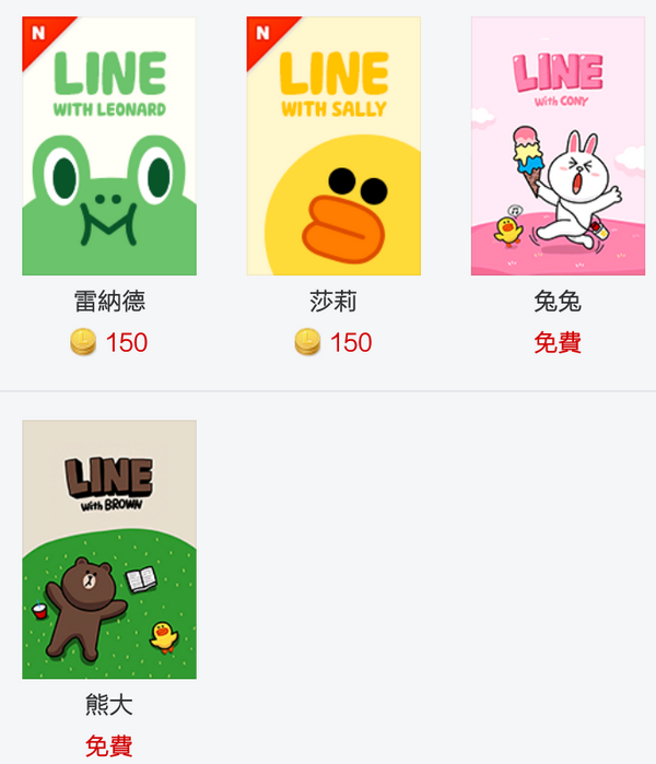 Line主題小舖 莎莉、雷納德登場