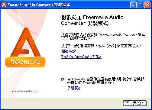 免費音樂轉檔程式中文版 Free Audio Converter