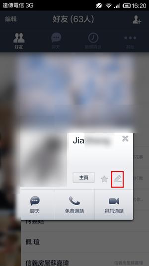 Line朋友名字怎麼改