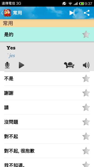 學外語App 英、日、法、韓、德...七國語言
