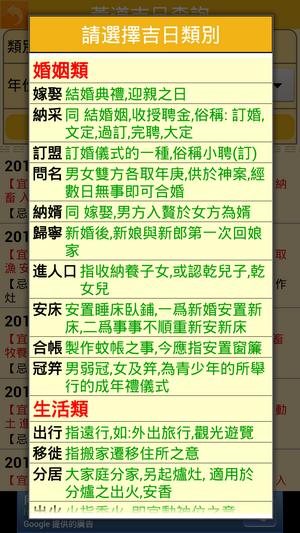 農民曆吉時查詢 Android APP