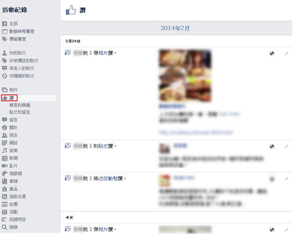 臉書活動紀錄在哪裡