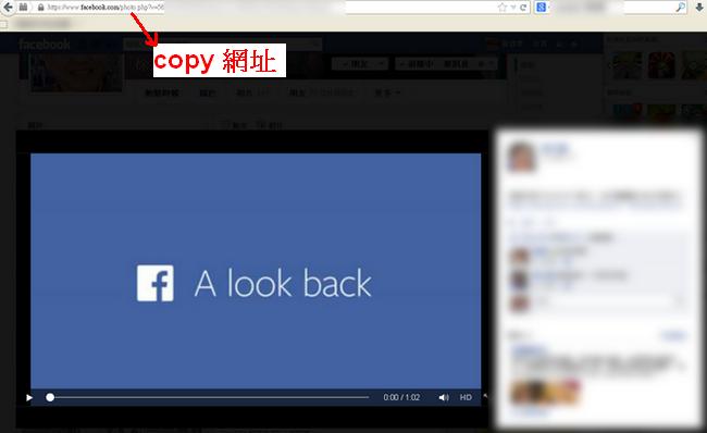 臉書回首好時光A Look Back 影片下載