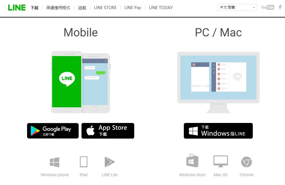 Line 電腦版下載中文版2019版本 多樣化的LINE登錄方式