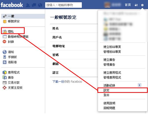做好臉書隱私設定 避免個資外洩 | 資訊下載