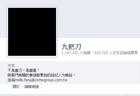 臉書頭像變全黑
