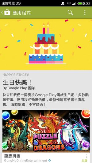 Google Play 2 歲生日大獻禮 應用程式書籍 限免/折扣