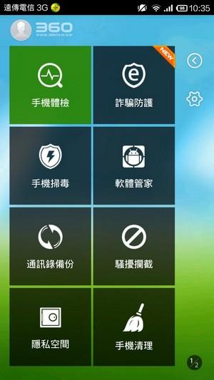 360手機衛士(台灣官方版)