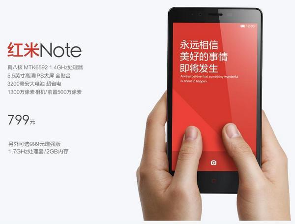 紅米Note手機 VS. 紅米手機 016
