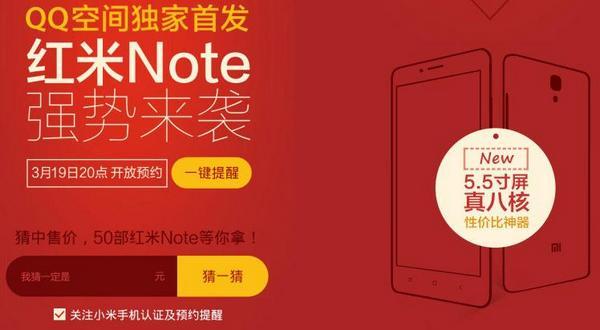 紅米Note 八核5.5吋 2014年3月19日開放預購
