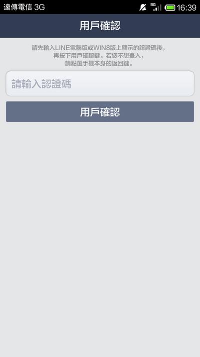 Line電腦版新增安全防護功能