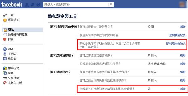 做好臉書隱私設定 避免個資外洩