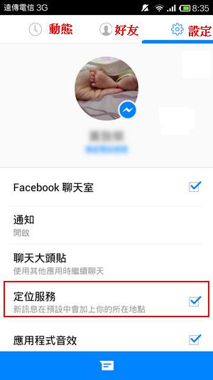 Facebook Messenger 臉書語音通話聊天功能登場