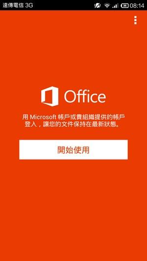 免費手機版office下載 for Android & iOS