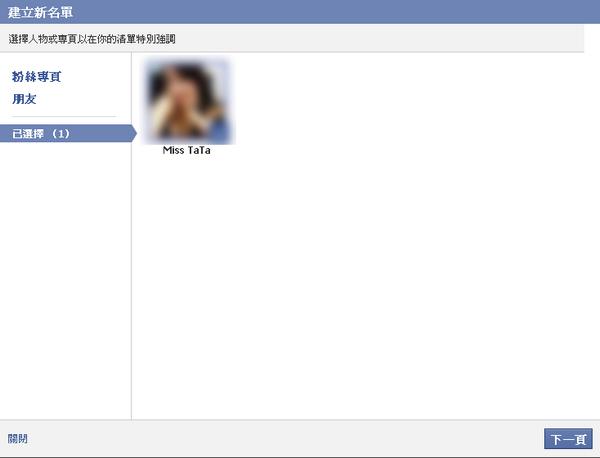 臉書如何低調追蹤塔塔小姐(Miss TaTa)等正妹文章