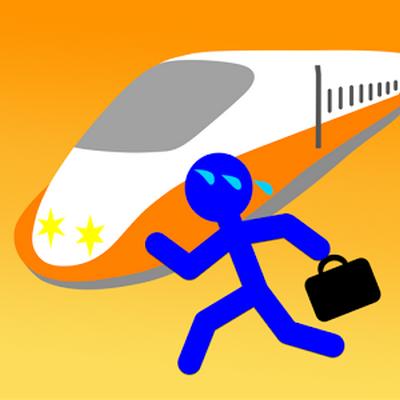 高鐵快速訂票應用程式 下一班高鐵