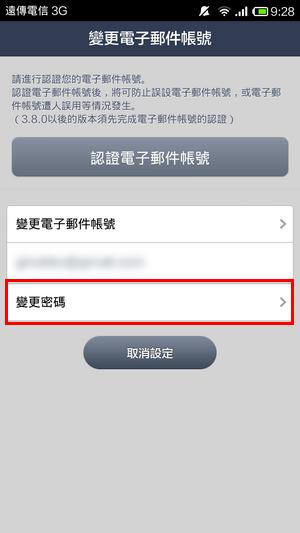 Line 電腦版 無法登入