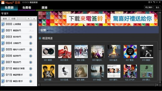 中華電信Hami+ 音樂