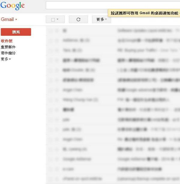 Gmail篩選器設定說明