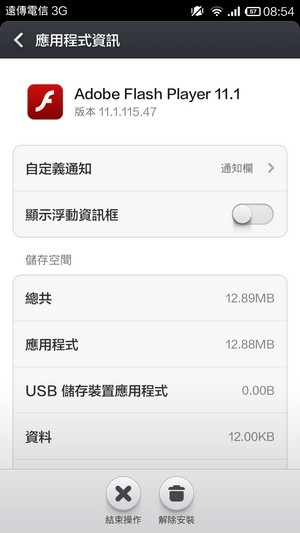 Android Adobe Flash Player 如何下載