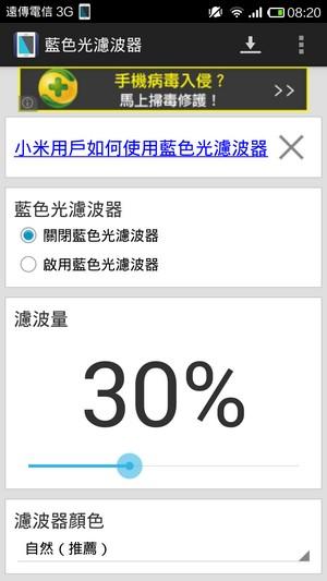 降低睡前玩手機的危害 藍色光濾波器