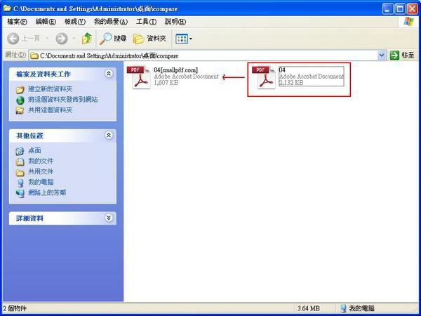 PDF壓縮工具 線上工具Compress PDF