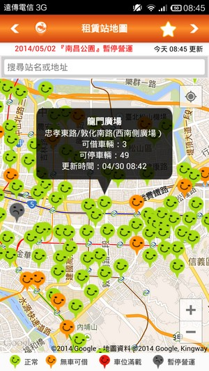 Youbike微笑單車 據點查詢