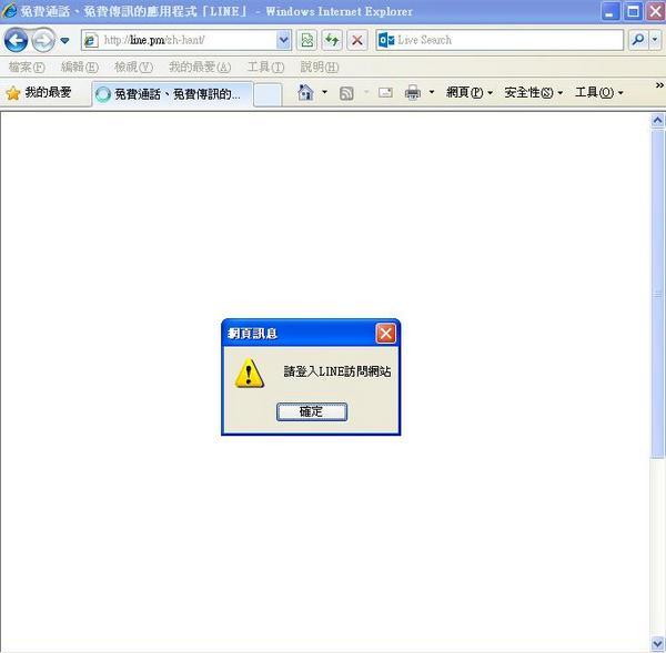 小心!假冒Line官網的站台詐騙帳號1