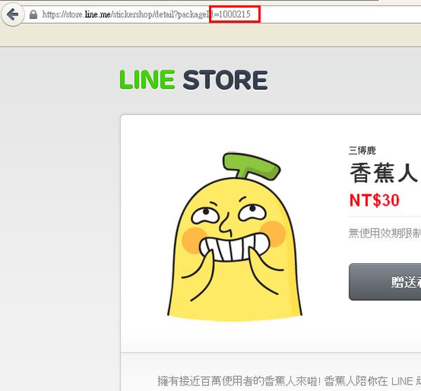 不綁門號 Line APP中購買 個人原創貼圖3